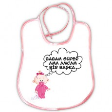 Amcam/Dayım Başka Mama Önlüğü Kız Bebek